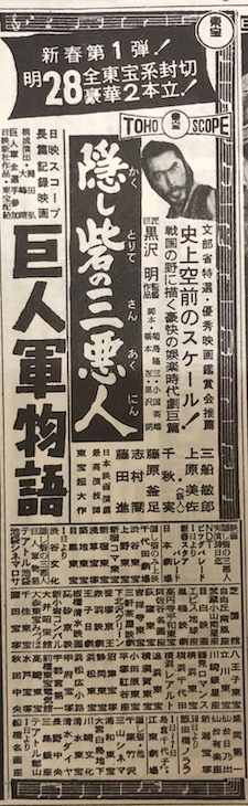 Hidden Fortress Japanese newspaper ad